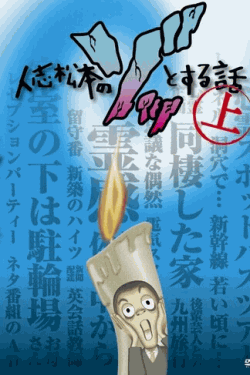 [DVD] 人志松本のゾッとする話 上+下