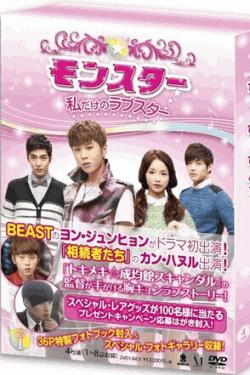 [DVD] モンスター ~ 私だけのラブスター~ DVD-BOX 1+2