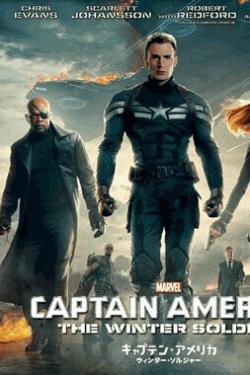 [DVD] キャプテン・アメリカ/ウィンター・ソルジャー