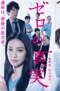 [DVD] ゼロの真実~監察医・松本真央~