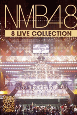 [DVD] NMB48 8 LIVE COLLECTION