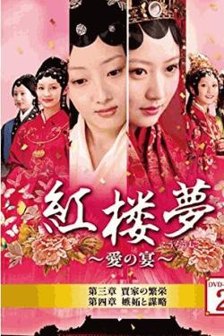 [DVD] 紅楼夢~愛の宴~ DVD-BOX 2