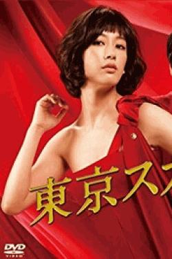 [DVD] 東京スカーレット ~警視庁NS係