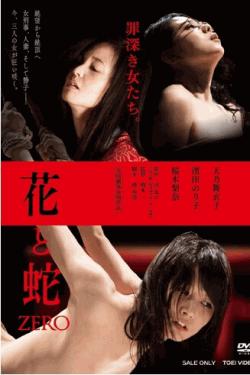 [DVD] 花と蛇 ZERO