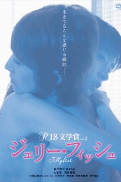 [DVD] R-18文学賞 vol.2 ジェリー・フィッシュ