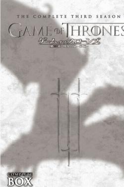 [DVD] ゲーム・オブ・スローンズ 第三章:戦乱の嵐-前編-