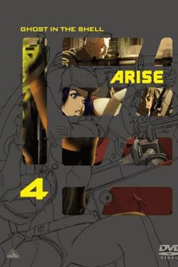 [DVD] 攻殻機動隊ARISE 4