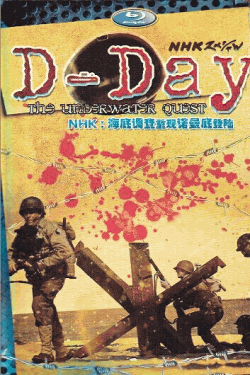 [DVD] D-Day: The Underwater Quest