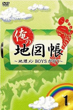 [DVD] 俺の地図帳~地理メンBOYSが行く~ 1