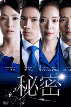 [DVD] 秘密 DVD-BOX 1+2