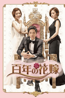 [DVD] 百年の花嫁 DVD-BOX 1+2