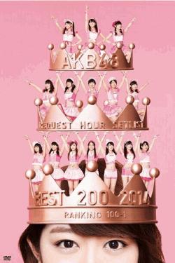 [DVD] AKB48 リクエストアワーセットリストベスト200 2014 (100~1ver.)