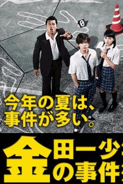 [DVD] 金田一少年の事件簿N(neo)