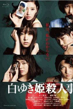 [Blu-ray] 白ゆき姫殺人事件