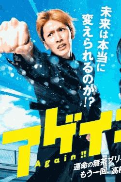 [DVD] アゲイン!!
