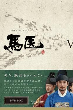 [DVD] 馬医 DVD-BOX 5