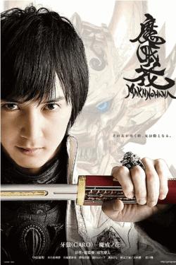 [DVD] 牙狼 (GARO) -魔戒ノ花-