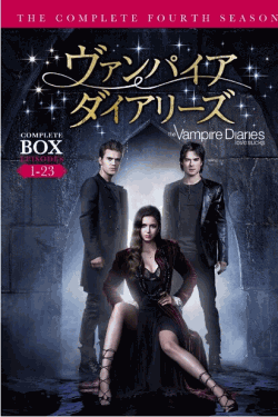 [DVD] ヴァンパイア・ダイアリーズ シーズン 4 DVD-BOX