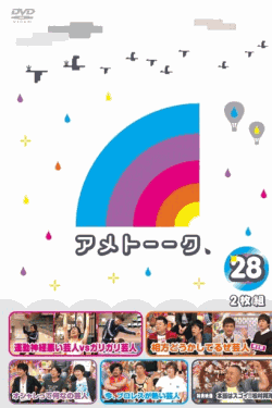 [DVD] アメトーーク!DVD28
