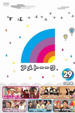 [DVD] アメトーーク!DVD29
