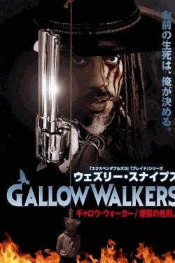 [DVD] ギャロウ・ウォーカー 煉獄の処刑人