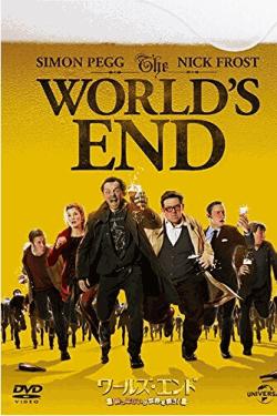 [DVD] ワールズ・エンド/酔っぱらいが世界を救う!