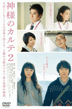 [DVD] 神様のカルテ2