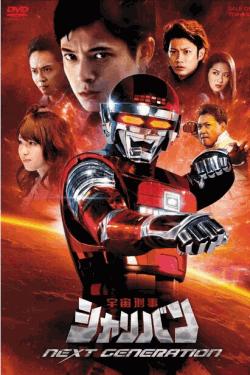 [DVD] 宇宙刑事シャリバン NEXT GENERATION