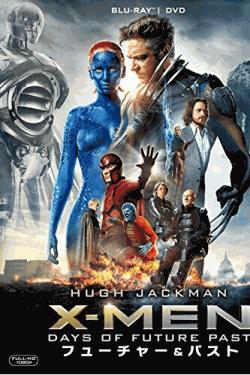 [DVD] X-MEN:フューチャー&パスト