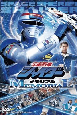 [DVD] 宇宙刑事シャイダーメモリアル