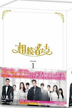 [DVD] 相続者たち DVD-BOX 1