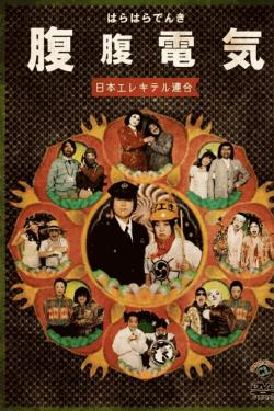 [DVD] 腹腹電気