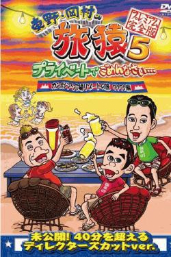 [DVD] 東野・岡村の旅猿5 プライベートでごめんなさい・・・カンボジア・穴場リゾートの旅 ワクワク編