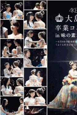 [DVD] 大島優子卒業コンサート in 味の素スタジアム~6月8日の降水確率56%(5月16日現在)、てるてる坊主は本当に効果があるのか?~