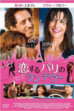 [DVD] 恋するパリのランデヴー