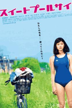 [DVD] スイートプールサイド