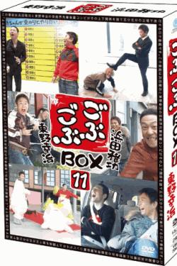 [DVD] ごぶごぶBOX11