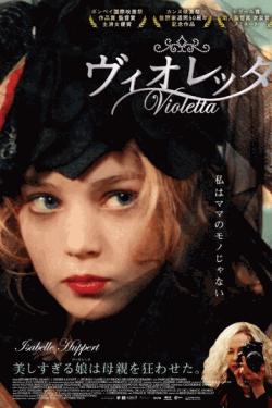 [DVD] ヴィオレッタ