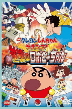 [DVD] 映画 クレヨンしんちゃん ガチンコ! 逆襲のロボとーちゃん