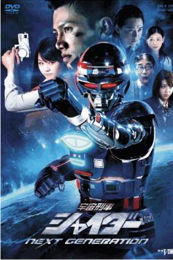 [DVD] 宇宙刑事シャイダー NEXT GENERATION