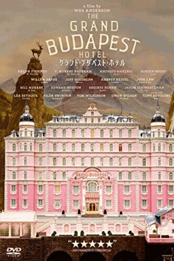 [DVD] グランド・ブダペスト・ホテル