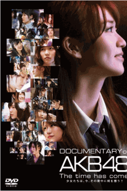 [DVD] DOCUMENTARY of AKB48 The time has come 少女たちは、今、その背中に何を想う?