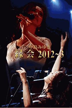 [DVD] 中島みゆき「縁会」2012~3