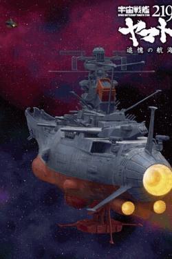 [DVD] 宇宙戦艦ヤマト2199 追憶の航海