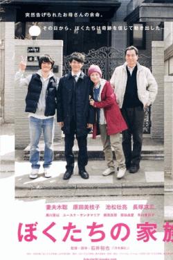 [DVD] ぼくたちの家族