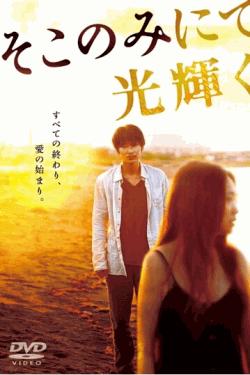 [DVD] そこのみにて光輝く