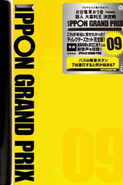 [DVD] IPPONグランプリ09+10