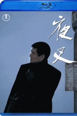 [Blu-ray] 夜叉