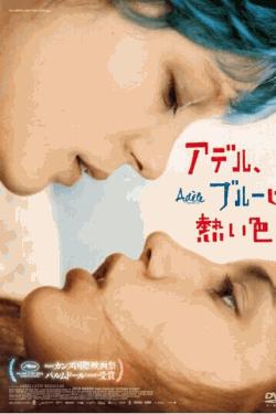 [DVD] アデル、ブルーは熱い色