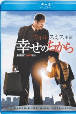 [Blu-ray] 幸せのちから